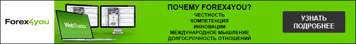 forex4you.org.20150828.Forex4you_728x90_branded_ru_v001.jpg