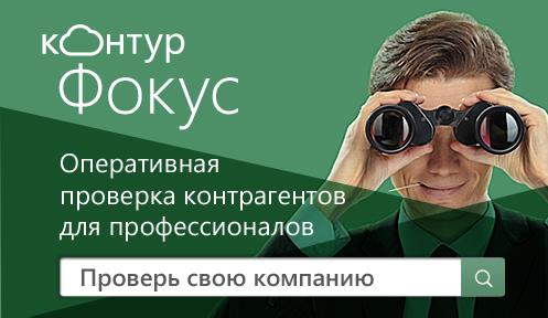 kontur.ru.20150828.497_288-fokus.jpg