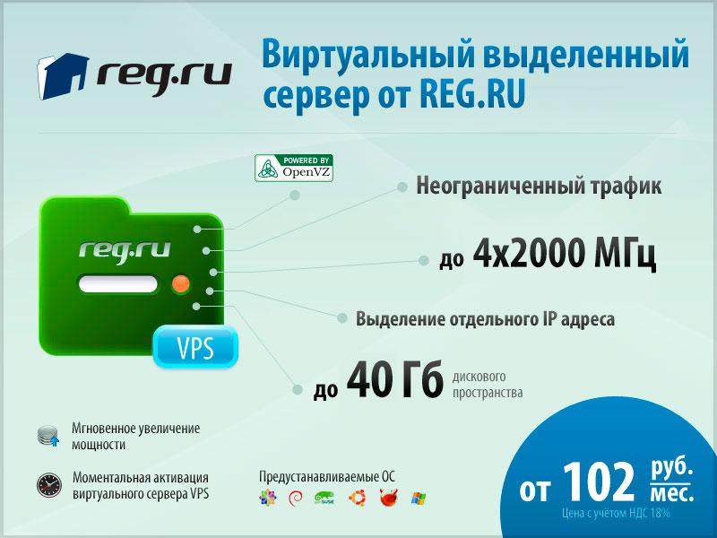 reg.ru.20150828.5_800x600.jpg