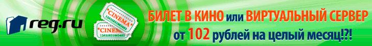 reg.ru.20150828.728x90.1.jpg